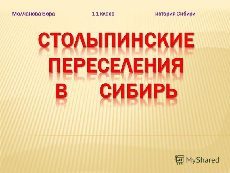Молчанова Вера 11 класс история Сибири