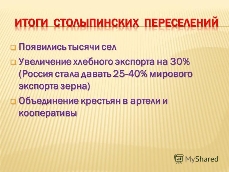 Появились тысячи сел Появились тысячи сел Увеличение хлебного экспорта на 30% (Россия стала давать 25-40% мирового экспорта зерна) Увеличение хлебного экспорта на 30% (Россия стала давать 25-40% мирового экспорта зерна) Объединение крестьян в артели