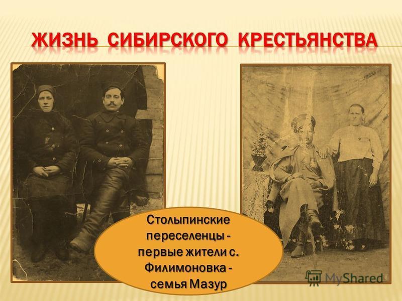 Столыпинские переселенцы - первые жители с. Филимоновка - семья Мазур