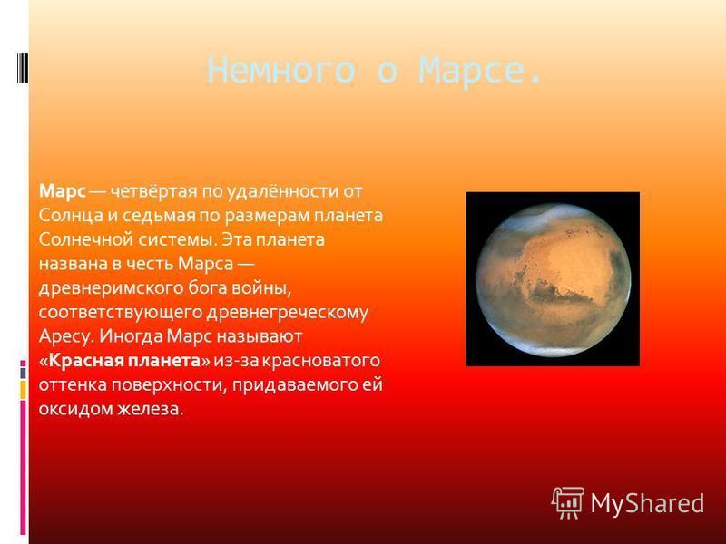 Есть ли жизнь на Марсе ? Это науке неизвестно. Пока.