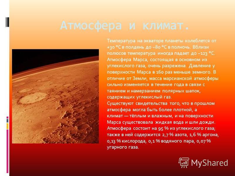 Физические характеристики. Марс почти вдвое меньше Земли по размерам его экваториальный радиус равен 3396,9 км (53,2 % земного). Площадь поверхности Марса примерно равна площади суши на Земле. Марсианский год состоит из 668,6 марсианских солнечных су
