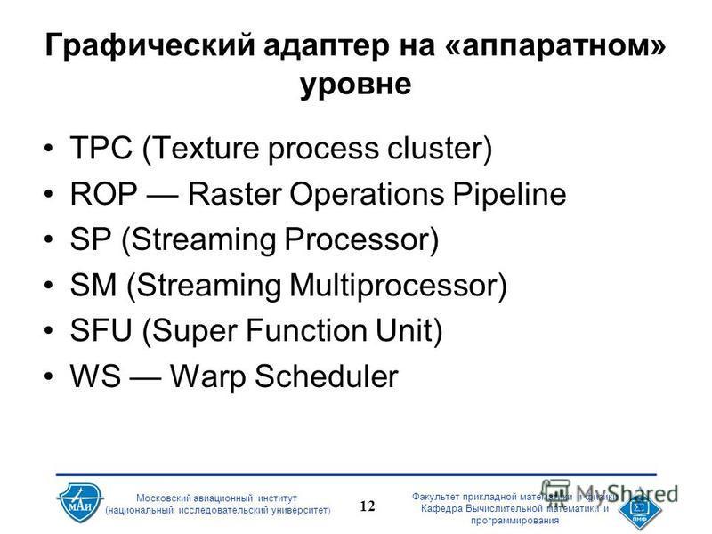Факультет прикладной математики и физики Кафедра Вычислительной математики и программирования 12 Московский авиационный институт (национальный исследовательский университет ) Графический адаптер на «аппаратном» уровне TPC (Texture process cluster) RO
