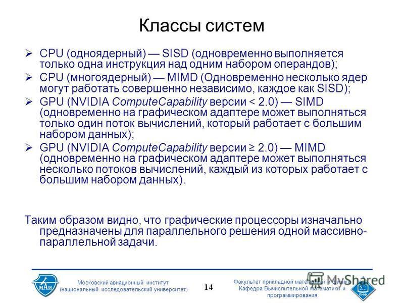 Факультет прикладной математики и физики Кафедра Вычислительной математики и программирования 14 Московский авиационный институт (национальный исследовательский университет ) Классы систем CPU (одноядерный) SISD (одновременно выполняется только одна