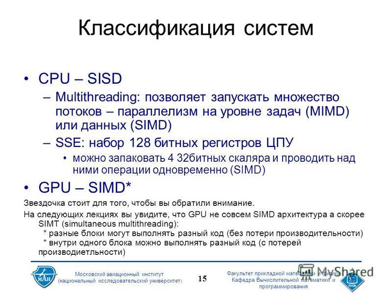 Факультет прикладной математики и физики Кафедра Вычислительной математики и программирования 15 Московский авиационный институт (национальный исследовательский университет ) Классификация систем CPU – SISD –Multithreading: позволяет запускать множес
