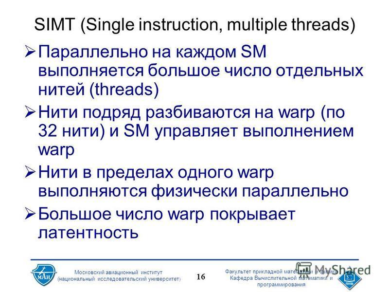 Факультет прикладной математики и физики Кафедра Вычислительной математики и программирования 16 Московский авиационный институт (национальный исследовательский университет ) SIMT (Single instruction, multiple threads) Параллельно на каждом SM выполн