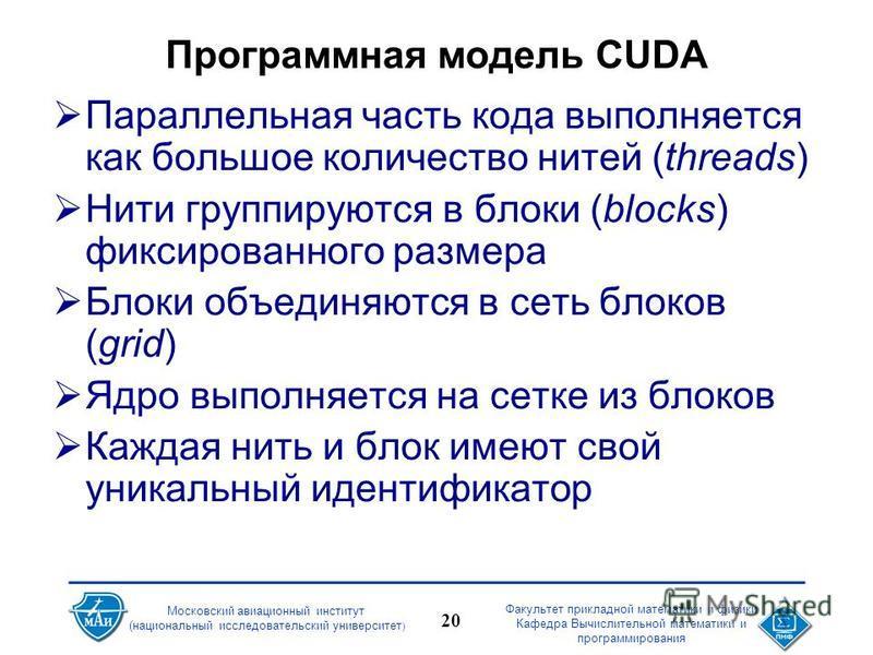 Факультет прикладной математики и физики Кафедра Вычислительной математики и программирования 20 Московский авиационный институт (национальный исследовательский университет ) Программная модель CUDA Параллельная часть кода выполняется как большое кол