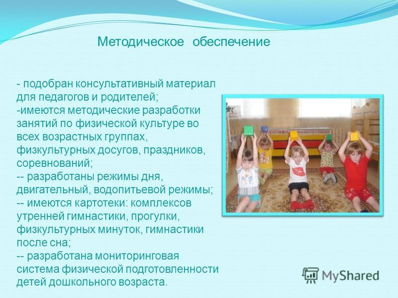 - подобран консультативный материал для педагогов и родителей; -имеются методические разработки занятий по физической культуре во всех возрастных группах, физкультурных досугов, праздников, соревнований; -- разработаны режимы дня, двигательный, водой