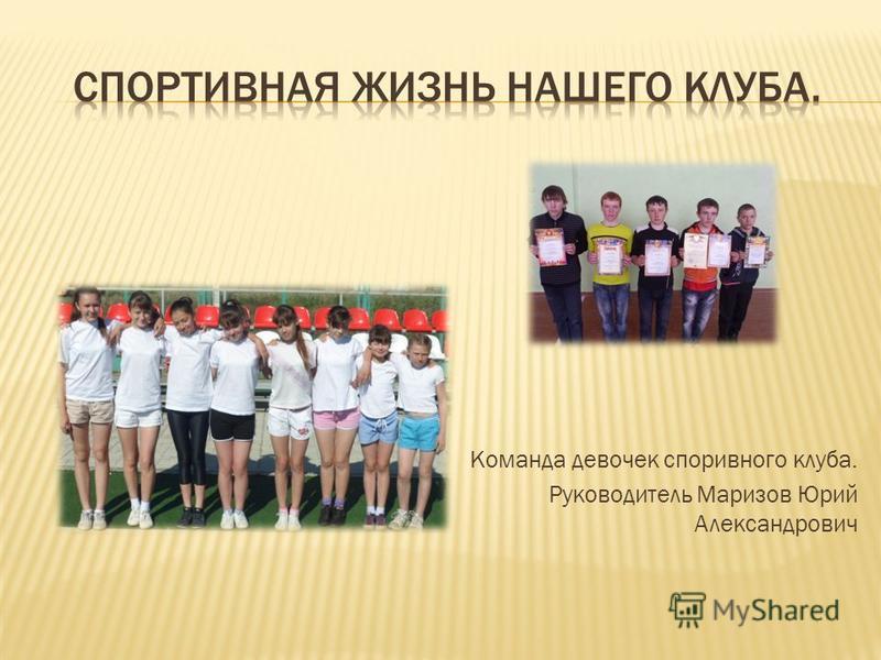 Команда девочек спортивного клуба. Руководитель Маризов Юрий Александрович