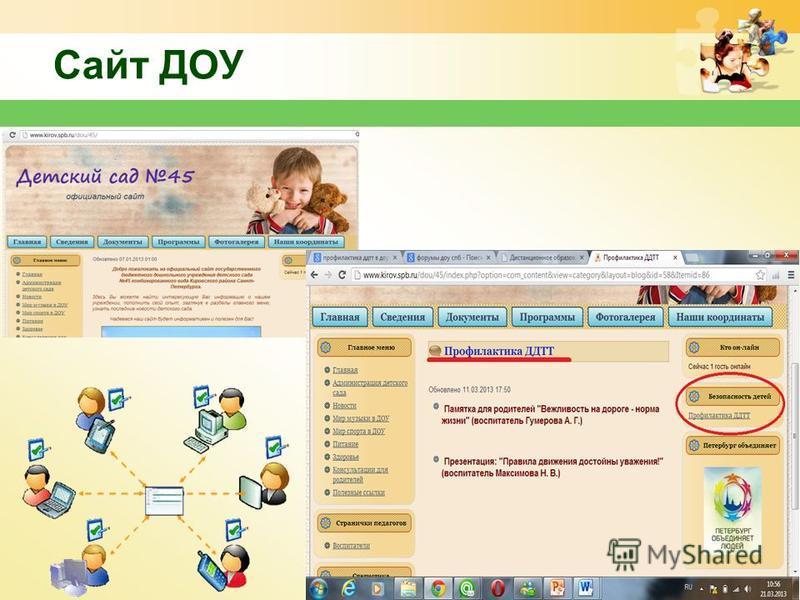 Сайт ДОУ