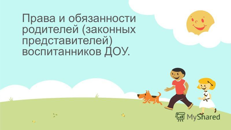 Права и обязанности родителей (законных представителей) воспитанников ДОУ.