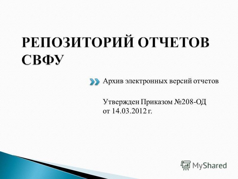 Архив электронных версий отчетов Утвержден Приказом 208-ОД от 14.03.2012 г.