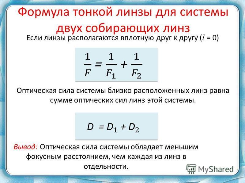Формула тонкой линзы для системы двух собирающих линз Если линзы располагаются вплотную друг к другу ( l = 0) Оптическая сила системы близко расположенных линз равна сумме оптических сил линз этой системы. Вывод: Оптическая сила системы обладает мень