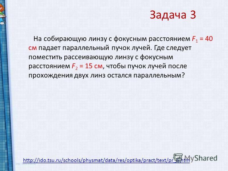 Задача 3 На собирающую линзу с фокусным расстоянием F 1 = 40 см падает параллельный пучок лучей. Где следует поместить рассеивающую линзу с фокусным расстоянием F 2 = 15 см, чтобы пучок лучей после прохождения двух линз остался параллельным? http://i