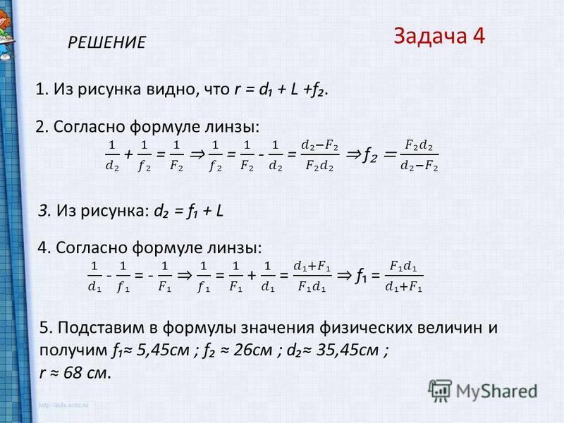 Задача 4 РЕШЕНИЕ 1. Из рисунка видно, что r = d + L +f. 3. Из рисунка: d = f + L 5. Подставим в формулы значения физических величин и получим f 5,45 см ; f 26 см ; d 35,45 см ; r 68 см.