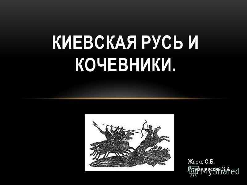 КИЕВСКАЯ РУСЬ И КОЧЕВНИКИ. Жарко С.Б. Ромашевский З.А.