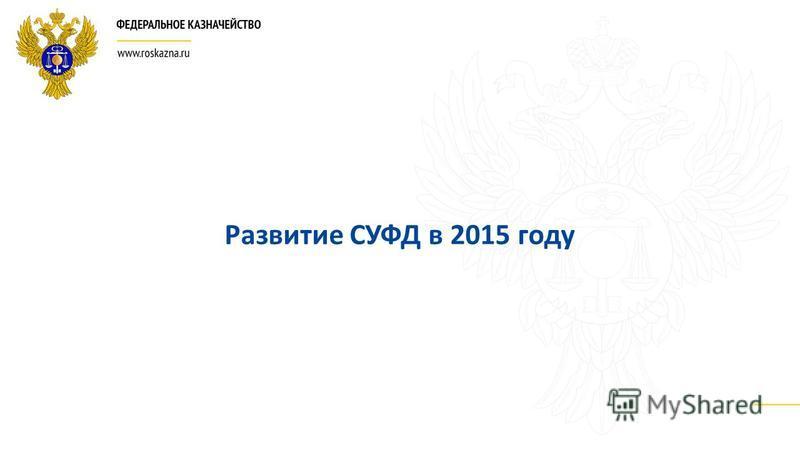 Развитие СУФД в 2015 году