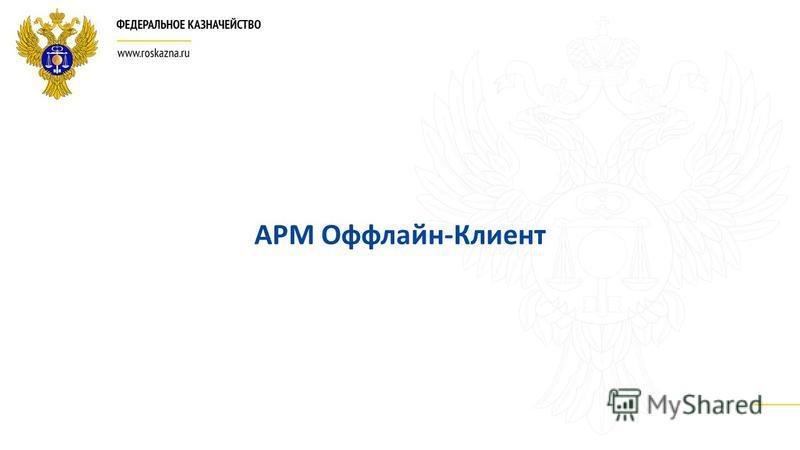 АРМ Оффлайн-Клиент