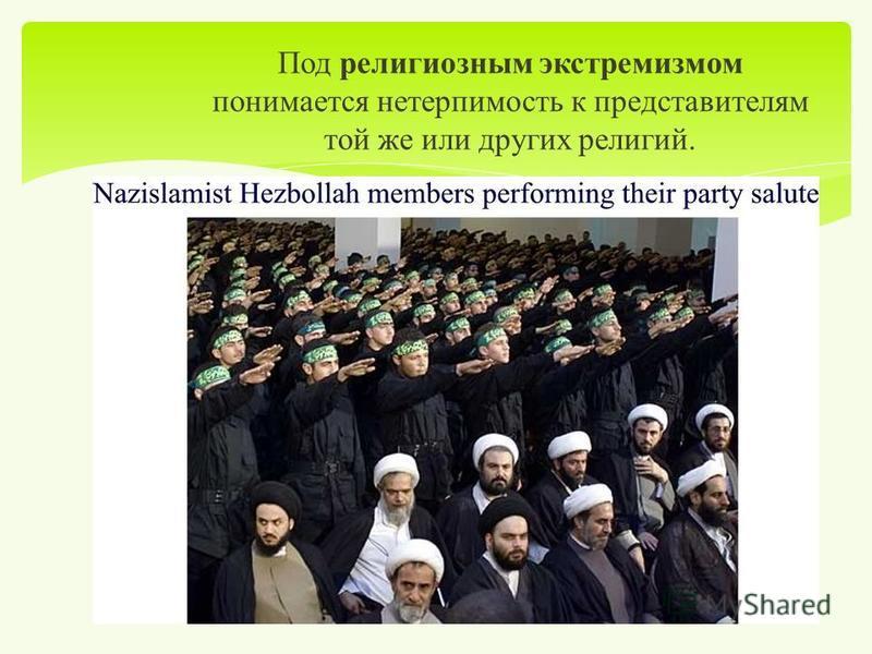 Под религиозным экстремизмом понимается нетерпимость к представителям той же или других религий.