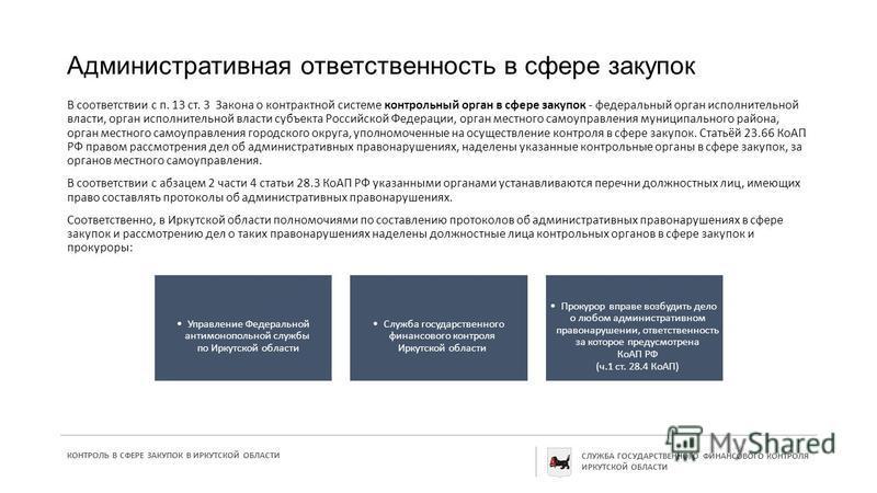 Административная ответственность в сфере закупок В соответствии с п. 13 ст. 3 Закона о контрактной системе контрольный орган в сфере закупок - федеральный орган исполнительной власти, орган исполнительной власти субъекта Российской Федерации, орган м