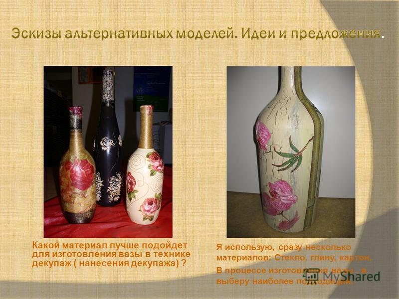 Какой материал лучше подойдет для изготовления вазы в технике декупаж ( нанесения декупажа) ? Я использую, сразу несколько материалов: Стекло, глину, картон. В процессе изготовления вазы, я выберу наиболее подходящий.