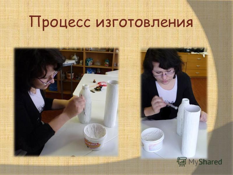 Процесс изготовления