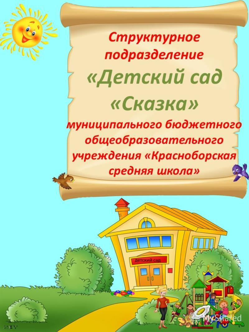 Структурное подразделение «Детский сад «Сказка» муниципального бюджетного общеобразовательного учреждения «Красноборская средняя школа»
