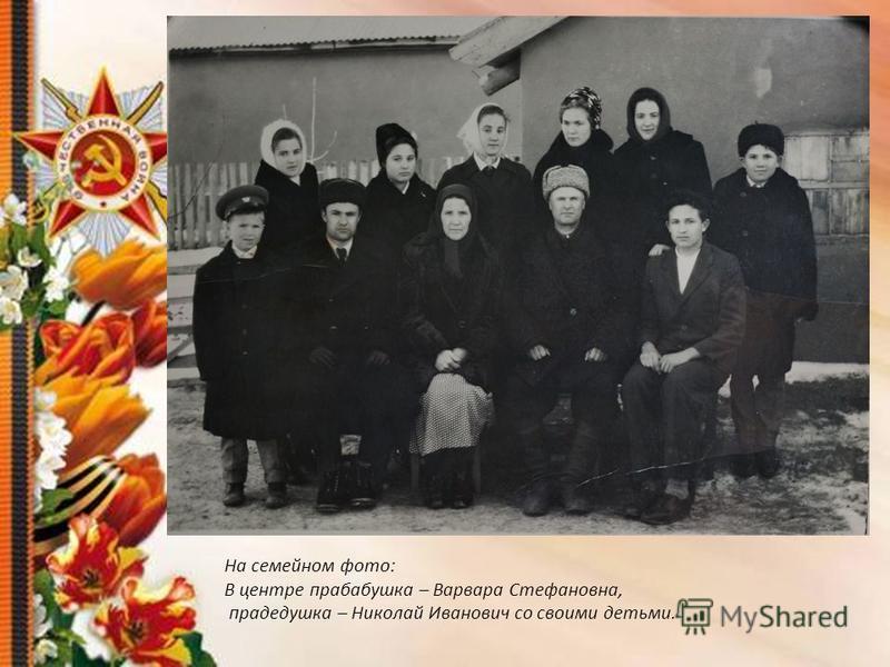 На семейном фото: В центре прабабушка – Варвара Стефановна, прадедушка – Николай Иванович со своими детьми.