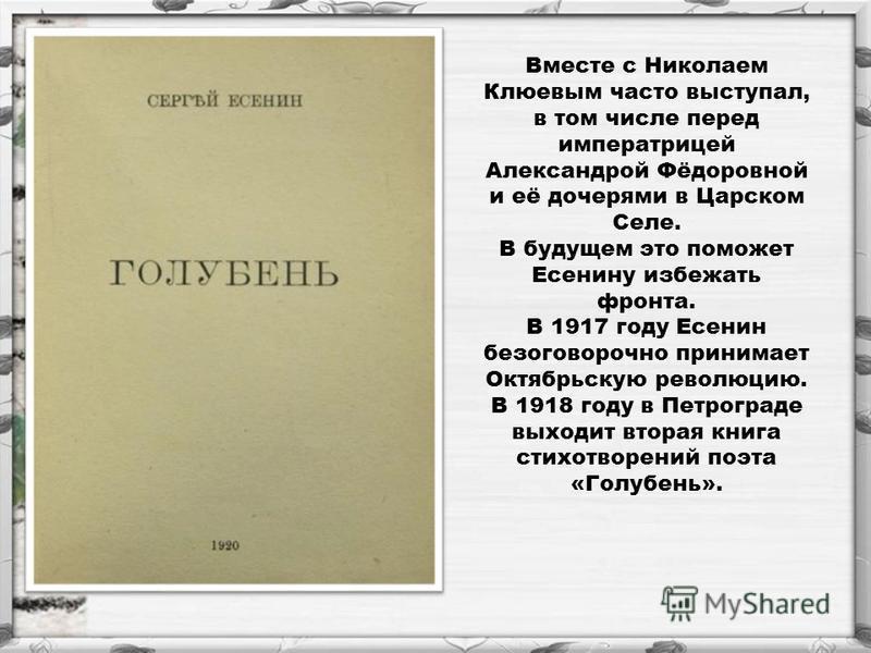 Вместе с Николаем Клюевым часто выступал, в том числе перед императрицей Александрой Фёдоровной и её дочерями в Царском Селе. В будущем это поможет Есенину избежать фронта. В 1917 году Есенин безоговорочно принимает Октябрьскую революцию. В 1918 году