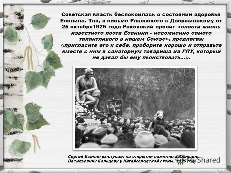 Советская власть беспокоилась о состоянии здоровья Есенина. Так, в письме Раковского к Дзержинскому от 25 октября 1925 года Раковский просит «спасти жизнь известного поэта Есенина - несомненно самого талантливого в нашем Союзе», предлагая: «пригласит