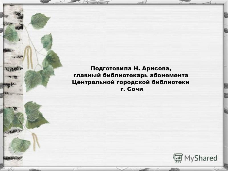 Подготовила Н. Арисова, главный библиотекарь абонемента Центральной городской библиотеки г. Сочи