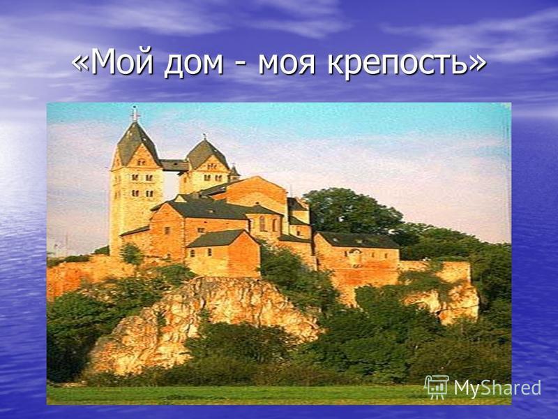«Мой дом - моя крепость»
