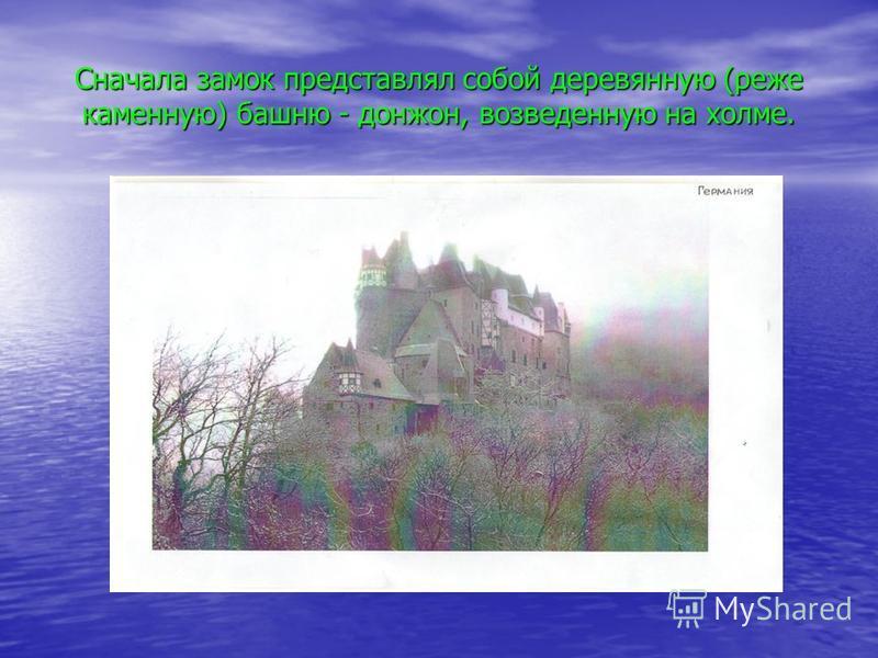 Сначала замок представлял собой деревянную (реже каменную) башню - донжон, возведенную на холме.