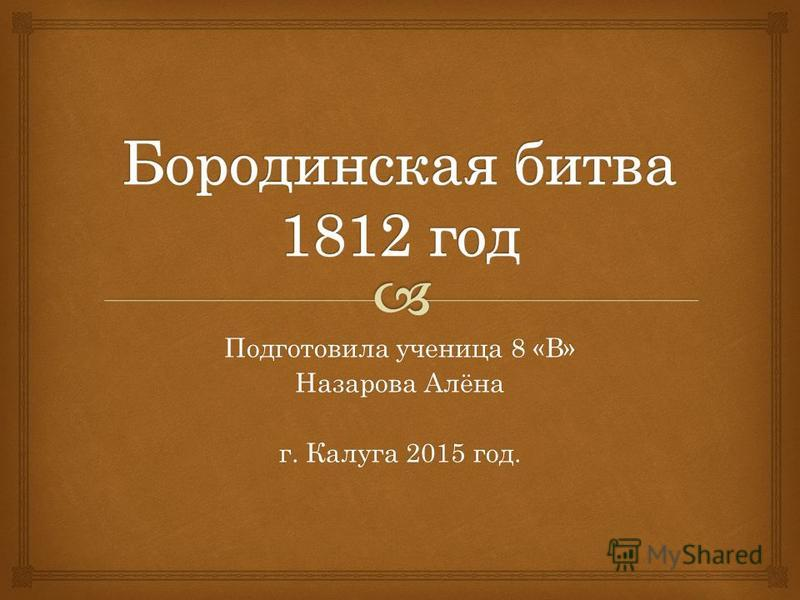 Подготовила ученица 8 «В» Назарова Алёна г. Калуга 2015 год.
