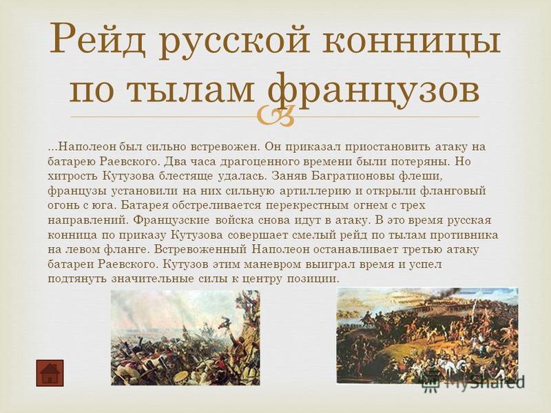 ...Наполеон был сильно встревожен. Он приказал приостановить атаку на батарею Раевского. Два часа драгоценного времени были потеряны. Но хитрость Кутузова блестяще удалась. Заняв Багратионовы флеши, французы установили на них сильную артиллерию и отк