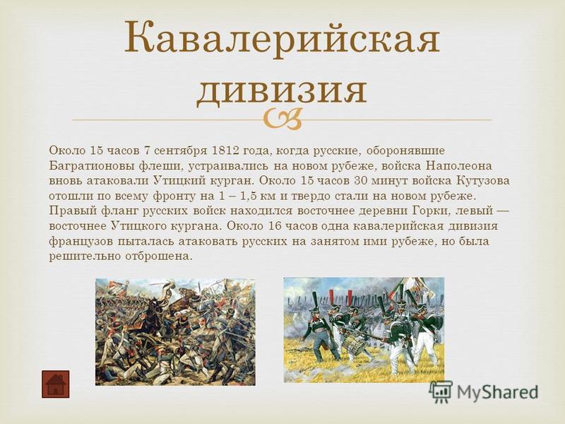 Около 15 часов 7 сентября 1812 года, когда русские, оборонявшие Багратионовы флеши, устраивались на новом рубеже, войска Наполеона вновь атаковали Утицкий курган. Около 15 часов 30 минут войска Кутузова отошли по всему фронту на 1 – 1,5 км и твердо с