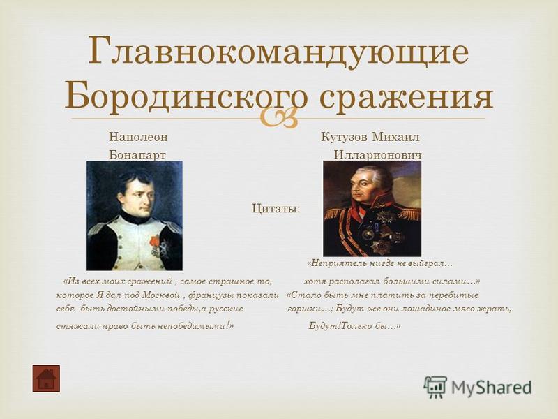 Наполеон Кутузов Михаил Бонапарт Илларионович Цитаты: « Неприятель нигде не выиграл… «Из всех моих сражений, самое страшное то, хотя располагал большими силами…» которое Я дал под Москвой, французы показали «Стало быть мне платить за перебитые себя б