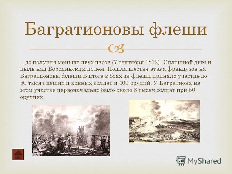 ...до полудня меньше двух часов (7 сентября 1812). Сплошной дым и пыль над Бородинским полем. Пошла шестая атака французов на Багратионовы флеши.В итоге в боях за флеши приняло участие до 50 тысяч пеших и конных солдат и 400 орудий. У Багратиона на э