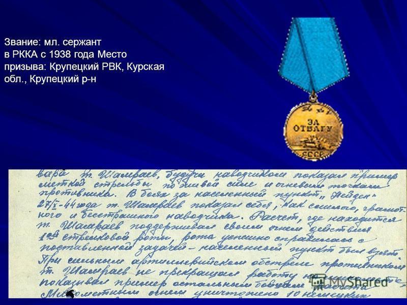 Звание: мл. сержант в РККА с 1938 года Место призыва: Крупецкий РВК, Курская обл., Крупецкий р-н