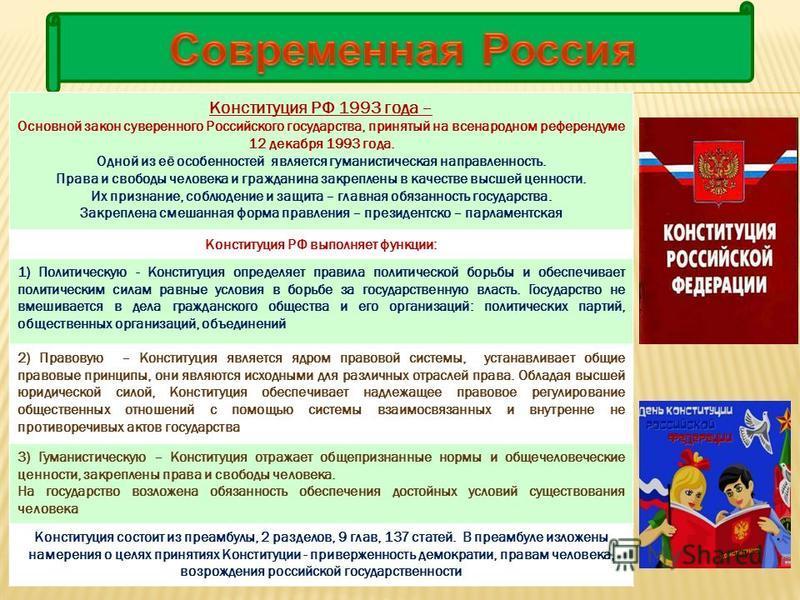 Конституция РФ 1993 года – Основной закон суверенного Российского государства, принятый на всенародном референдуме 12 декабря 1993 года. Одной из её особенностей является гуманистическая направленность. Права и свободы человека и гражданина закреплен