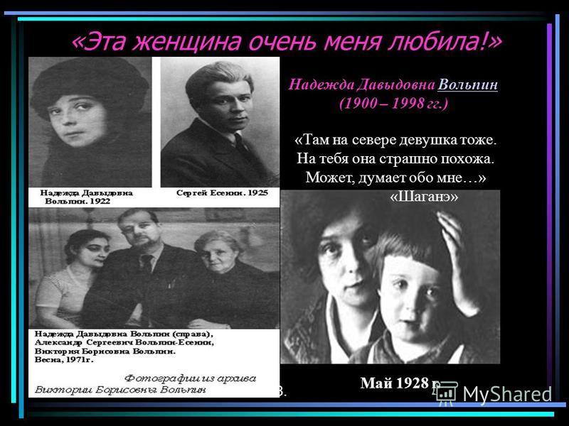Волкова О.В. «Там на севере девушка тоже. На тебя она страшно похожа. Может, думает обо мне…» «Шаганэ» «Эта женщина очень меня любила!» Надежда Давыдовна Вольпин Вольпин (1900 – 1998 гг.) Май 1928 г.