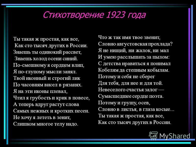 Волкова О.В.29 Стихотворение 1923 года Ты такая ж простая, как все, Как сто тысяч других в России. Знаешь ты одинокий рассвет, Знаешь холод осени синий. По-смешному я сердцем влип, Я по-глупому мысли занял. Твой иконный и строгий лик По часовням висе