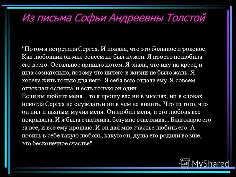 Волкова О.В.36 Из письма Софьи Андреевны Толстой