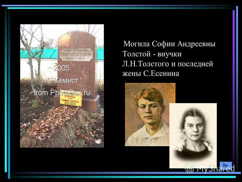 Волкова О.В.38 Могила Софии Андреевны Толстой - внучки Л.Н.Толстого и последней жены С.Есенина