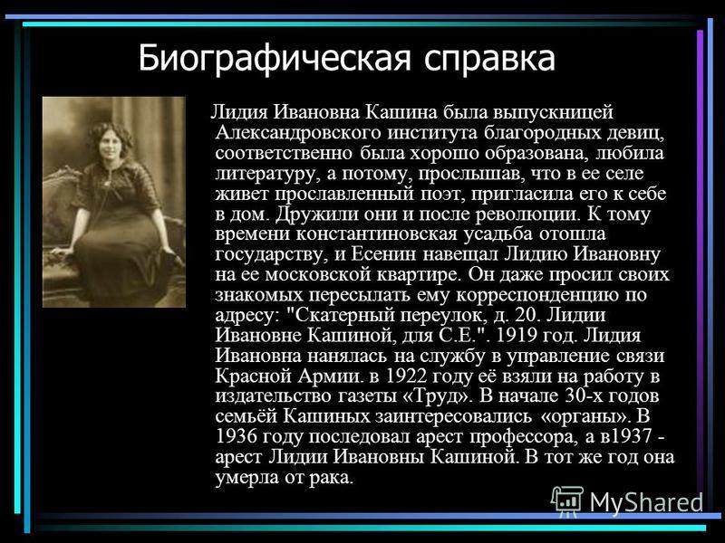 Волкова О.В.9 Биографическая справка Лидия Ивановна Кашина была выпускницей Александровского института благородных девиц, соответственно была хорошо образована, любила литературу, а потому, прослышав, что в ее селе живет прославленный поэт, пригласил