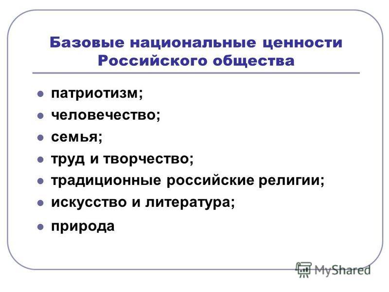 Базовые национальные ценности Российского общества патриотизм; человечество; семья; труд и творчество; традиционные российские религии; искусство и литература; природа