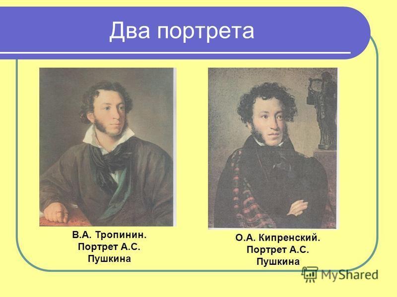 Два портрета В.А. Тропинин. Портрет А.С. Пушкина О.А. Кипренский. Портрет А.С. Пушкина