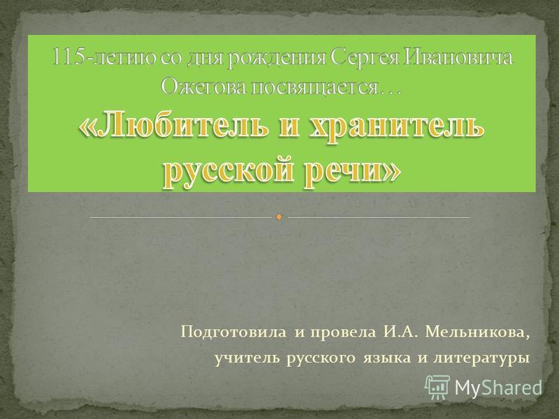 Подготовила и провела И.А. Мельникова, учитель русского языка и литературы