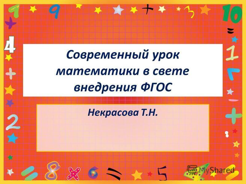Современный урок математики в свете внедрения ФГОС Некрасова Т.Н.