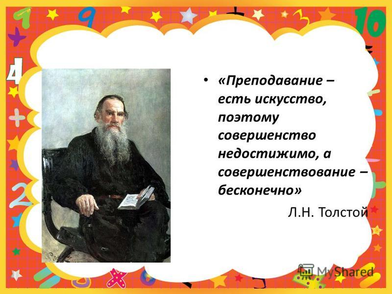 «Преподавание – есть искусство, поэтому совершенство недостижимо, а совершенствование – бесконечно» Л.Н. Толстой