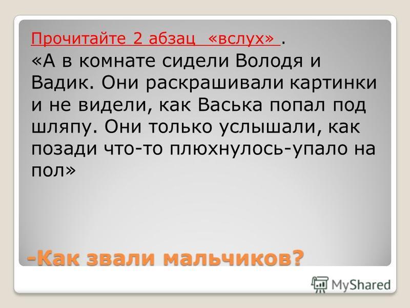 Ответьте на вопросы: - Как звали кота? - Где сидел Васька? - Кого увидел Васька на шляпе? - Что он делал в начале рассказа?